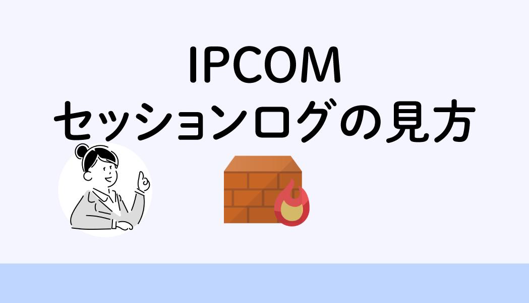 IPCOM-FWのセッションログの見方   ドキュメンタル好きITエンジニアの ...